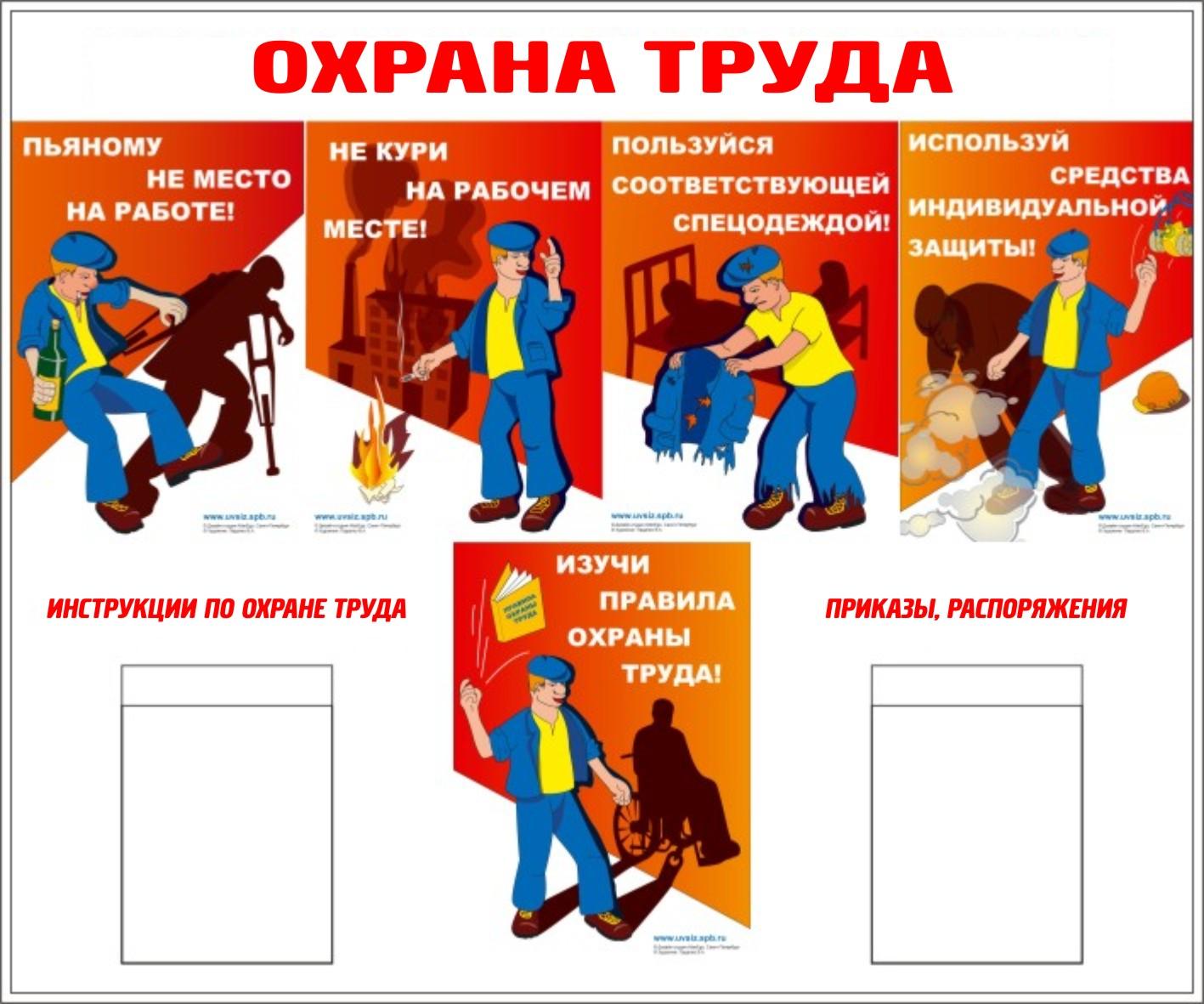 инструкция по охране труда для калькулятора ресторана